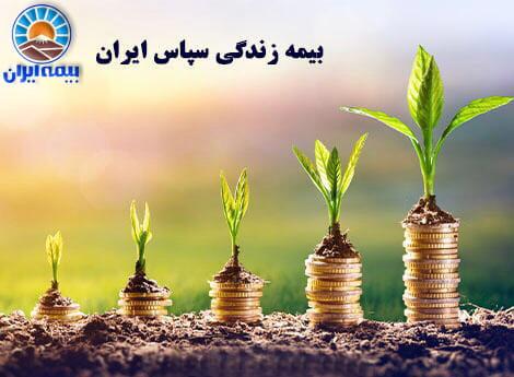 رو نمایی از طرح جدید بیمه های زندگی بیمه ایران (سپاس ایران)