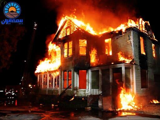 بیمه آتش سوزی خانه