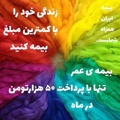 بیمه-عمر