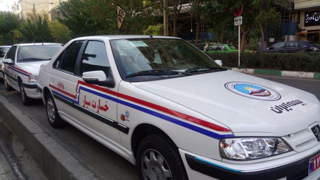 خدمات سیار بیمه ایران