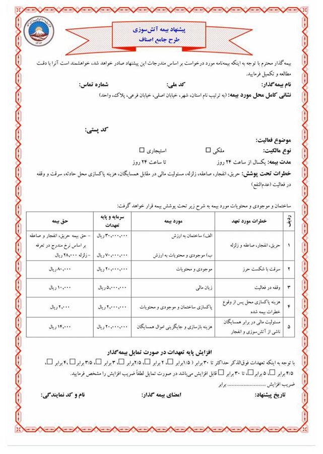 قوانین و مقررات آتش سوزی بیمه ایران