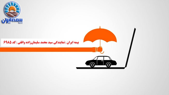 بیمه بدنه بیمه ایران