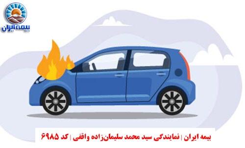 بیمه بدنه بیمه ایران و حمایت از خودرو