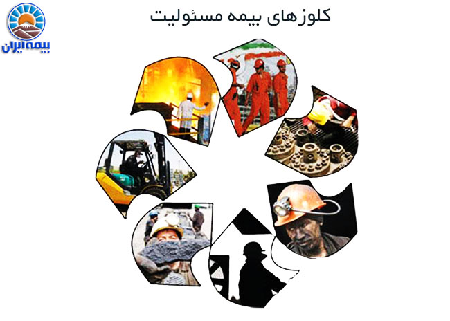 کلوز بیمه مسئولیت بیمه ایران
